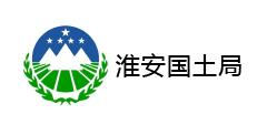 淮安国土局
