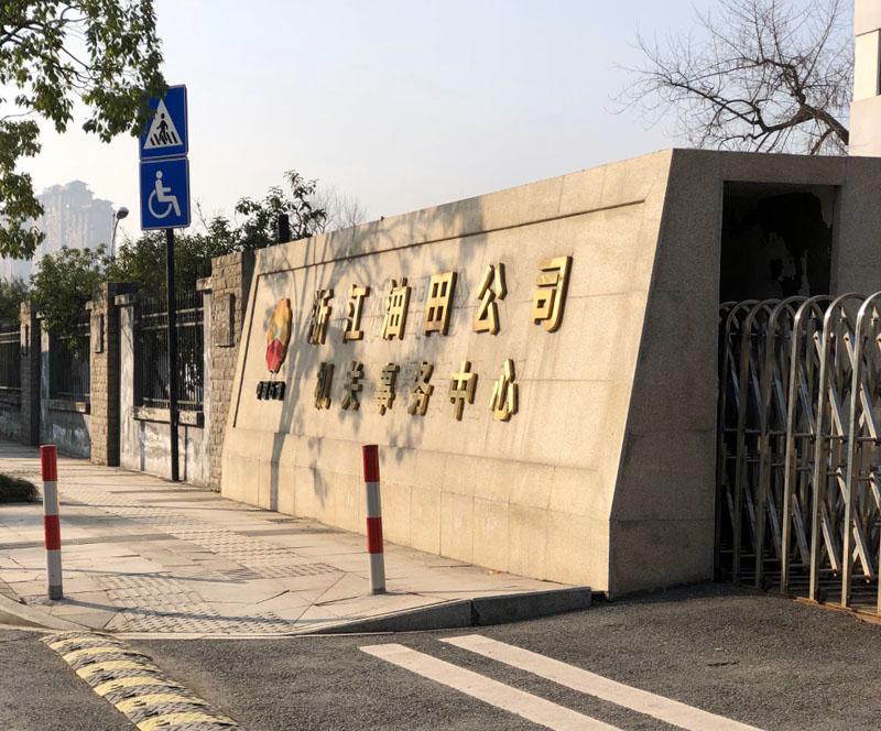 <b>浙江油田公司机关事务中心</b>
