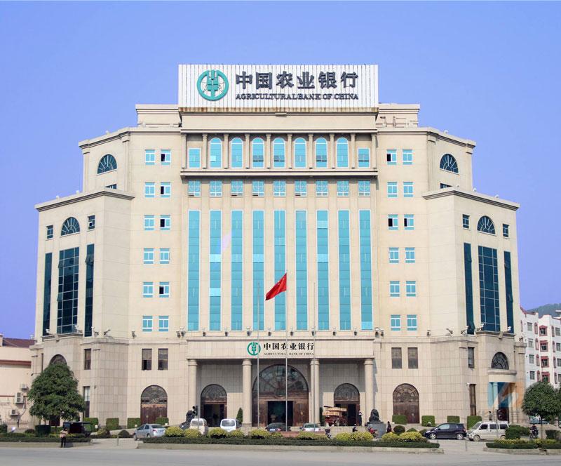 <b>中国农业银行股份有限公司白色分行</b>