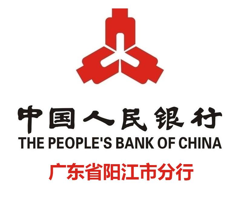 <b>中国人民银行阳江市分行</b>