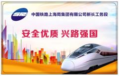 <b>中国铁路上海局集团公司食堂订餐系统</b>